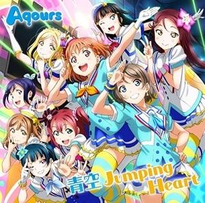 オリコン週間シングルランキング初登場4位を獲得したAqoursの3rdシングル「青空Jumping Heart」 (C)2016 プロジェクトラブライブ!サンシャイン!!