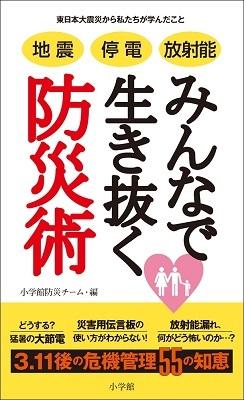 災害に備えて読んでおきたい本のおすすめ