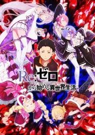 【アニメランキング】「Re:ゼロからはじめる異世界生活」が3週連続首位