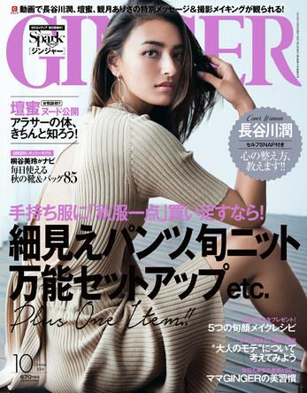 『GINGER(月刊ジンジャー)10月号』で壇蜜が女性誌で初ヌードを公開