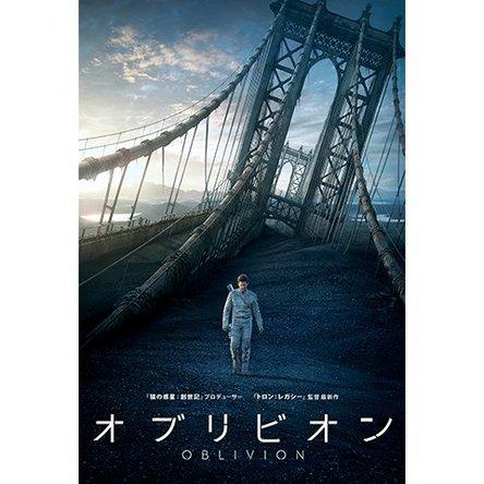 【8/26金曜ロードSHOW】トム・クルーズ主演、SFスリラー大作!「オブリビオン」