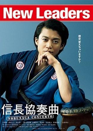 【映画ランキング】「信長協奏曲 NOBUNAGA CONCERTO」が奪首!