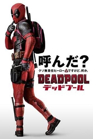 【映画ランキング】史上最低のヒーロー「デッドプール」が初登場首位!