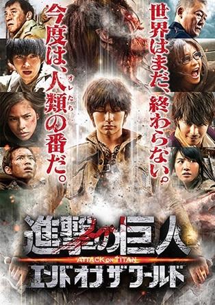 三浦春馬主演映画「進撃の巨人 ATTACK ON TITAN エンド オブ ザ ワールド」、映画ポイントで今だけオトク