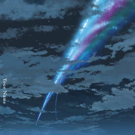 9月15日付デイリーシングルランキング1位を獲得したRADWIMPS「前前前世 [movie ver.]」