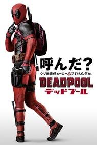 【映画ランキング】「デッドプール」が2週連続第1位!