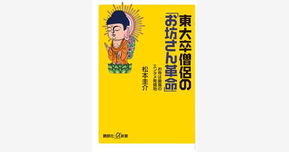 MBA僧侶の新戦略──仏教をコンテンツとして吸収、智恵と慈悲の人生に!