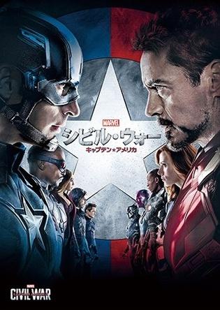 【映画ランキング】「シビル・ウォー/キャプテン・アメリカ」が首位に!