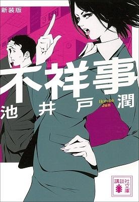 池井戸潤の「不祥事」と「銀行総務特命」が原作。ドラマ「花咲舞が黙ってない」