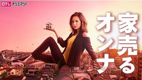 万智ロス大量発生、『ゴゥ!!』が無いとやる気がしない・・・笑わない北川景子が家を売りまくったこの夏を振り返る