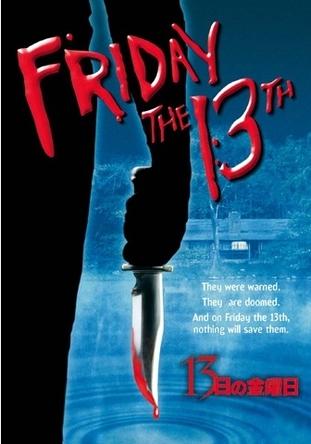 ホラー映画が苦手でも楽しめる!? 『リング』『13日の金曜日』などはこう見れば楽しい!