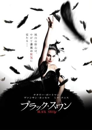 ナタリー・ポートマン主演『ブラック・スワン』、美と狂気がせめぎあう衝撃的サスペンス映画が今だけお得に