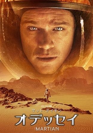 火星に一人ぼっちでもサバイバルをポジティブに乗り切る!映画『オデッセイ』をプレゼント中