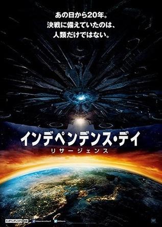 【映画ランキング】「インデペンデンス・デイ:リサージェンス」が初登場1位!