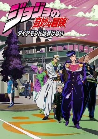 【アニメランキング】「ジョジョの奇妙な冒険 ダイヤモンドは砕けない」が2週連続1位!