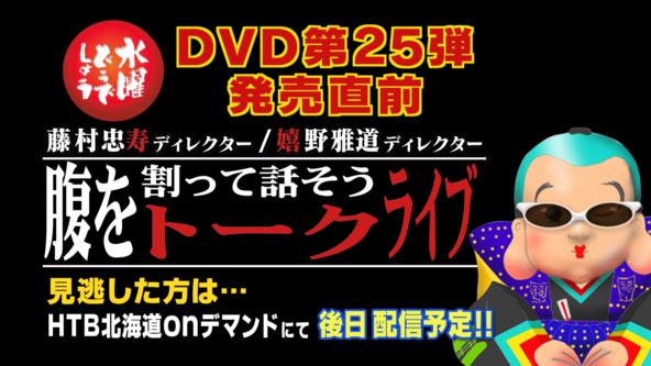 ふじやん&うれしーと「腹を割って話そう」、『水どう』DVD25弾発売記念ニコ生ライブが放送