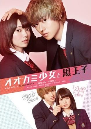 【映画ランキング】「オオカミ少女と黒王子」が2週連続第1位!