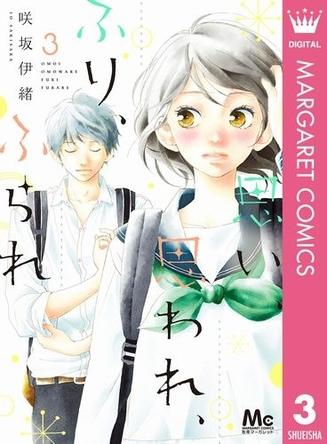 咲坂伊緒「思い、思われ、ふり、ふられ」4巻がシリーズ初の1位獲得