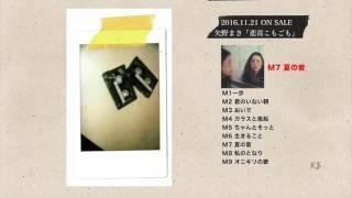 矢野まき7年ぶりのアルバムリリース、特設サイトもOPEN