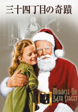 クリスマスシーズンに大切な人と一緒に観たいおススメ映画、幸せ気分になれるクリスマス名作洋画たち