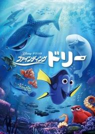 【アニメランキング】 「ファインディング・ドリー」が初登場1位!