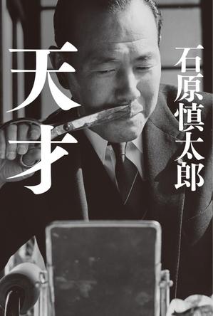 """石原慎太郎が""""最年長""""84歳でオリコン年間総合首位獲得、「天才」が80万部超の大ヒット"""