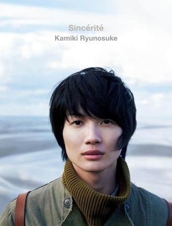 神木隆之介写真集+DVDブック「Sincerite(サンセリテ)」表紙 (C)2017/AMUSE