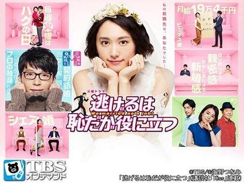 【ドラマランキング】 圧倒的な強さ「逃げ恥」7週連続第1位!