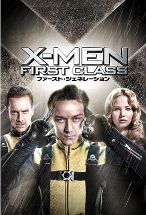 今だけ無料配信中!『X-MEN:ファースト・ジェネレーション』全てはここから始まった