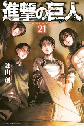 4月よりTVアニメ2期放送「進撃の巨人」21巻がコミック部門通算16作目の首位獲得