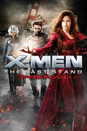 【無料配信中】シリーズ最終章!すべてが終わる時、究極の選択が迫る・・・『X-MEN:ファイナルディシジョン』