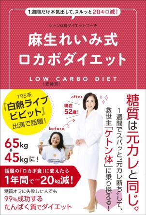 1週間だけ本気を出せば20キロ痩せられる!2017年こそダイエット成功させたい方必見の「ロカボダイエット」