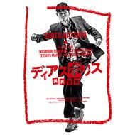 【ネタバレ注意】松田翔太で実写化!個性的な俳優が多数出演する『ディアスポリス』の魅力をドラマ&原作漫画でチェック