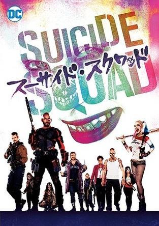 【映画ランキング】謹賀新年 「スーサイド・スクワッド」が年をまたいで2週連続1位!