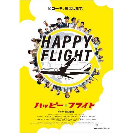 1月14日<土曜プレミアム>は、飛行機&空港の裏側まるわかり!綾瀬はるか主演「ハッピーフライト」