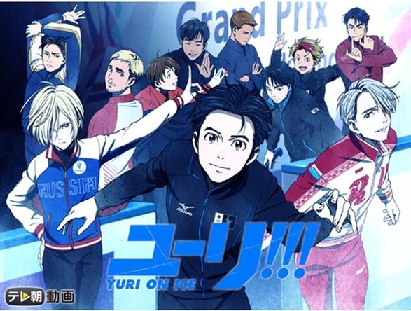 男子フィギュアスケートアニメ「ユーリ!!! on ICE」BD第2巻がシリーズ初の映像総合トップに