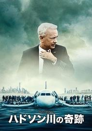 【映画ランキング】 「ハドソン川の奇跡」が登場2週目で奪首に成功!
