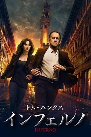 【映画ランキング】「インフェルノ」が3週連続首位!今週も 「青空エール」の追い上げをかわす