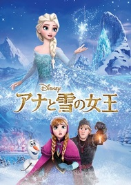 「アナ雪」待望の地上波初登場!家族みんなで歌っちゃお!『アナと雪の女王』