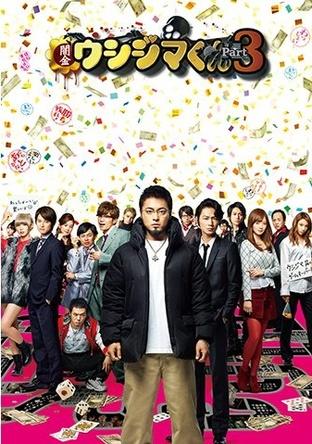 【映画ランキング】山田孝之「闇金ウシジマくん Part3」初登場で首位奪取!