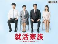 やがて咲く花はなんの花?三浦友和主演「就活家族 〜きっと、うまくいく〜」第9話(最終話)レビュー