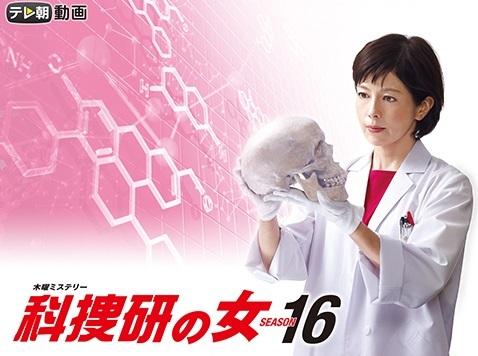 マリコを襲う絶体絶命の危機!沢口靖子主演「科捜研の女 SEASON16」第17話(最終話)レビュー