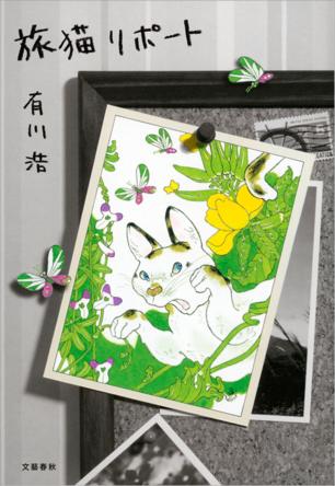 【ネタバレ注意】祝・実写映画化決定! 有川浩原作『旅猫リポート』の魅力に迫る