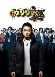 【映画ランキング】3週連続「闇金ウシジマくん」が1位! 今週はファイナル!!