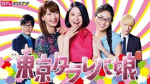 【ドラマランキング】3月最終決戦を制したのは「東京タラレバ娘」!