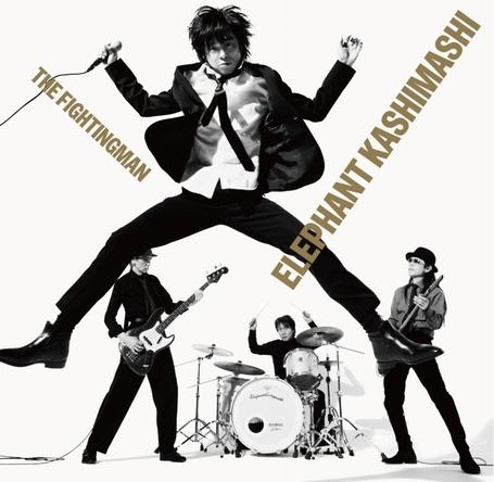 オリコン週間アルバムランキング初登場3位を獲得した、エレファントカシマシの初のオールタイムベストアルバム『All Time Best Album THE FIGHTING MAN』(ユニバーサルミュージック/3月21日発売) ※写真は通常盤ジャケット