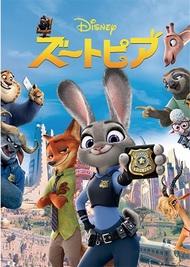 【ネタバレ注意】可愛い動物達で描く偏見や差別意識を取り払った時見えてくること 映画「ズートピア」