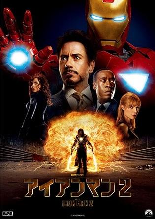 ヒーローの苦悩、深みを増すストーリー…アベンジャーズを時系列で追う!その3、映画「アイアンマン2」