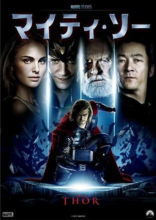 地球を巻き込んだ神々の兄弟ケンカ、ニューヒーロー&ヒール誕生!アベンジャーズを時系列で追う!その4 映画「マイティ・ソー」