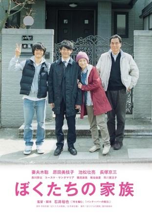 「こんな時には笑おうよ」突然起きた不幸に母の言葉で立ち向かう、家族の再生物語 妻夫木聡主演映画『ぼくたちの家族』